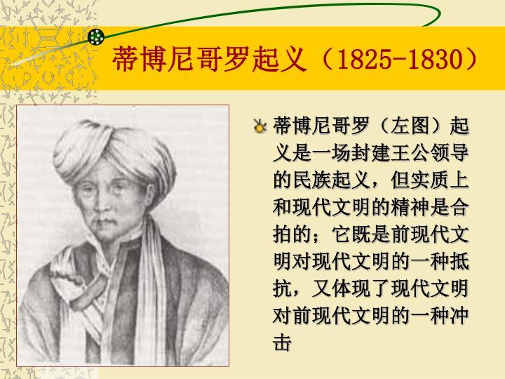 1825-1830