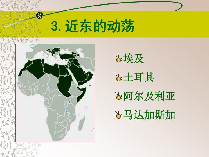 3.近东的动荡