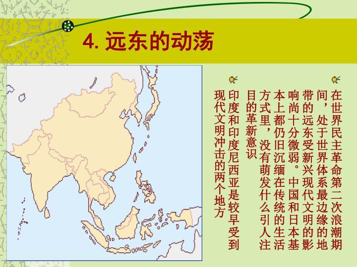 4.远东的动荡