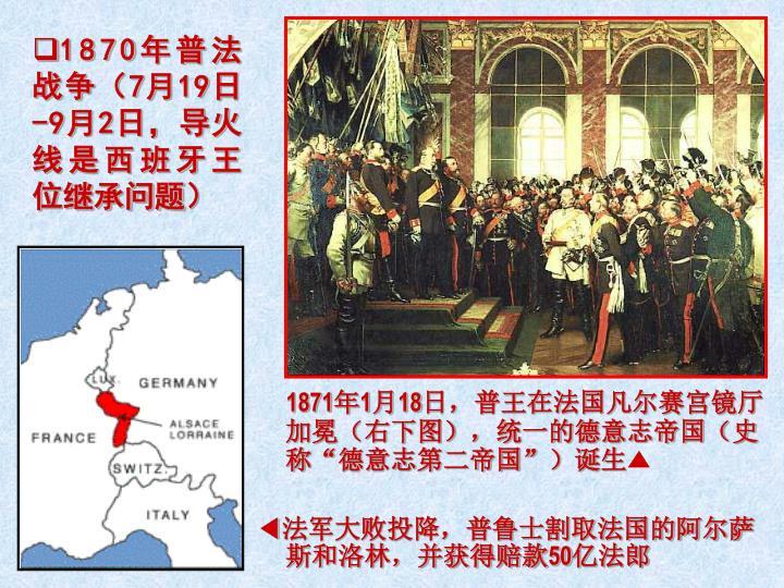 1870年普法战争(7月19日 -9月2日,导火线是西班牙王位继承问题)