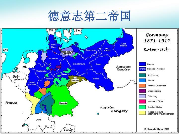 德意志第二帝国