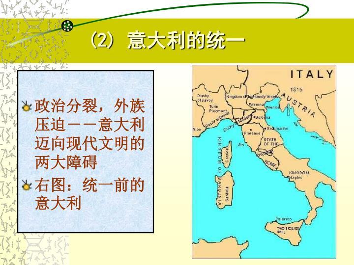(2) 意大利的统一