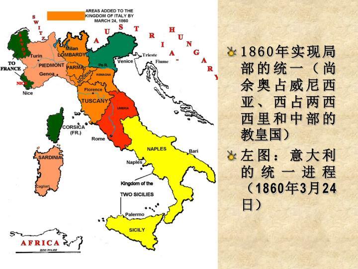 1860年实现局部的统一(尚余奥占威尼西亚、西占两西西里和中部的教皇国)