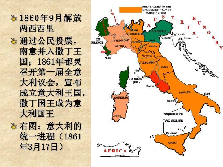 1860年9月解放两西西里