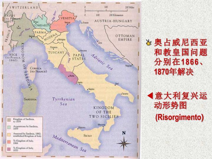 奥占威尼西亚和教皇国