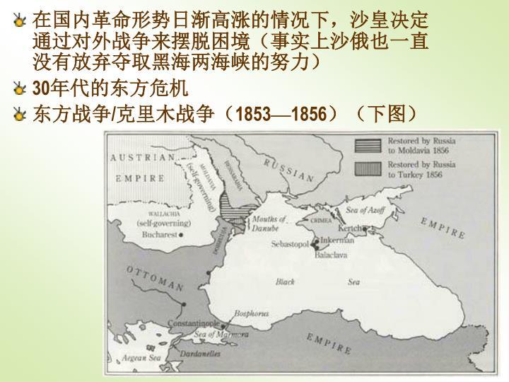 在国内革命形势日渐高涨的情况下,沙皇决定通过对外战争来摆脱困境(事实上沙俄也一直没有放弃夺取黑海两海峡的努力)