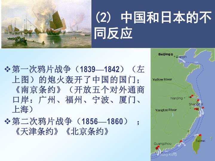 (2) 中国和日本的不同反应