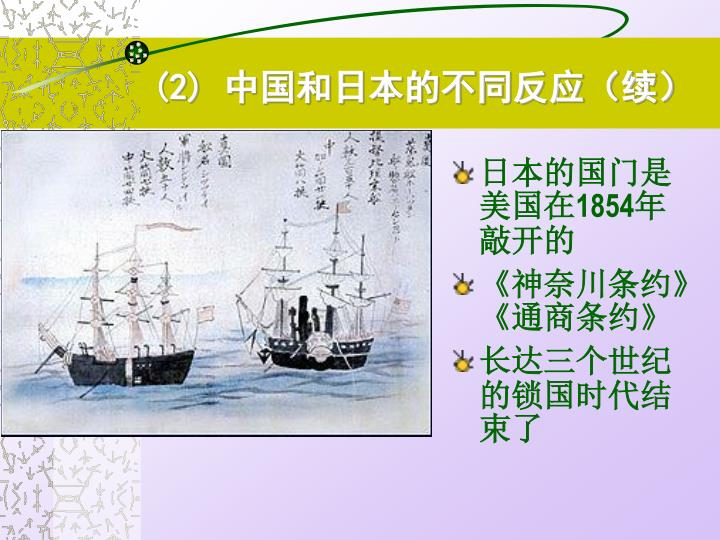 (2) 中国和日本的不同反应(续)