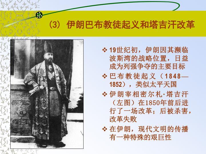 (3) 伊朗巴布教徒起义和塔吉汗改革