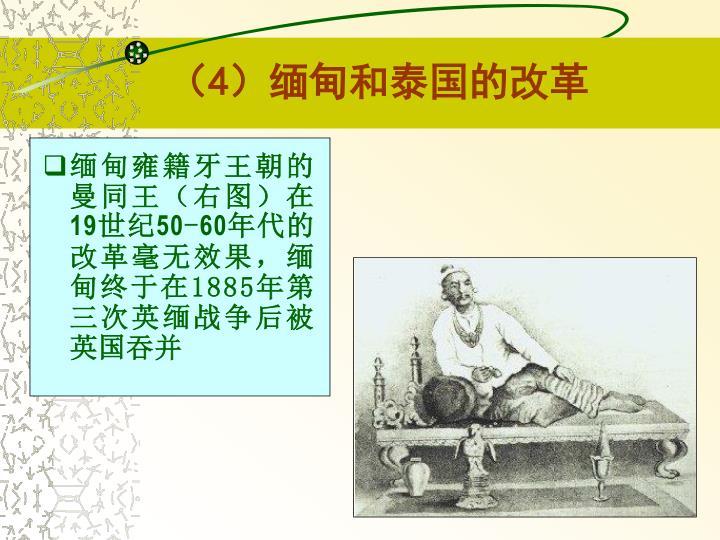 (4)缅甸和泰国的改革