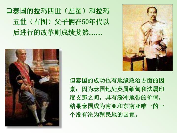 泰国的拉玛四世(左图)和拉玛五世(右图)父子俩在50年代以后进行的改革则成绩斐然