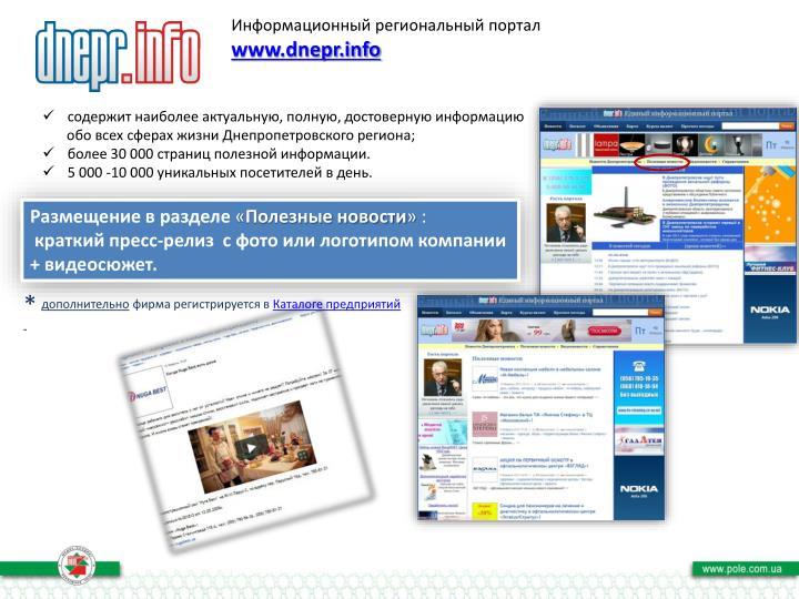 Информационный региональный портал