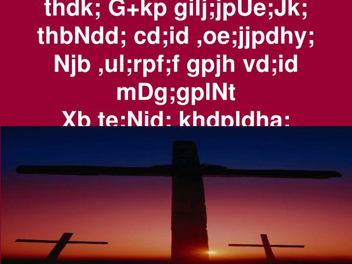 thdk; G+kp gilj;jpUe;Jk;