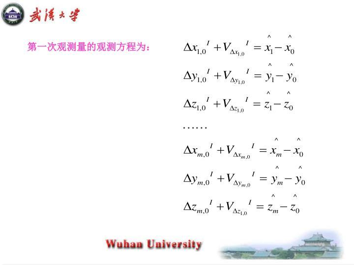 第一次观测量的观测方程为: