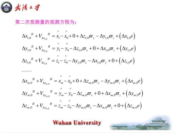 第二次观测量的观测方程为:
