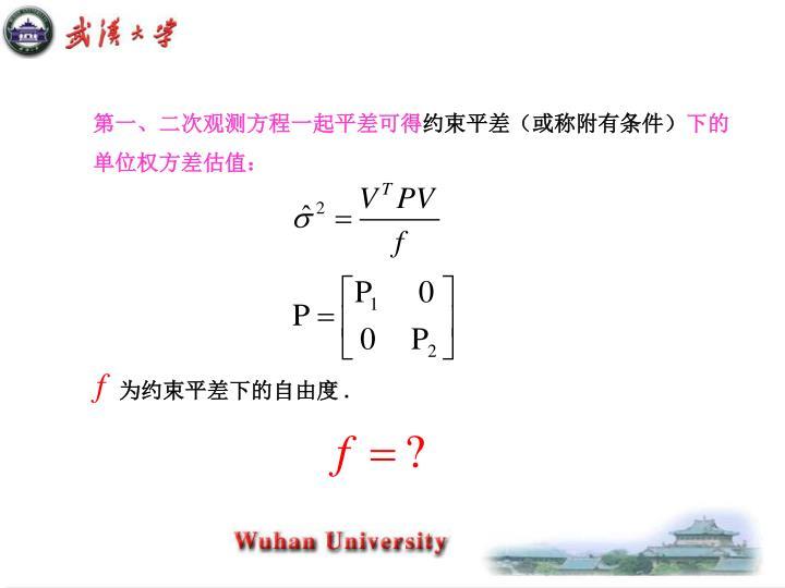 第一、二次观测方程一起平差可得