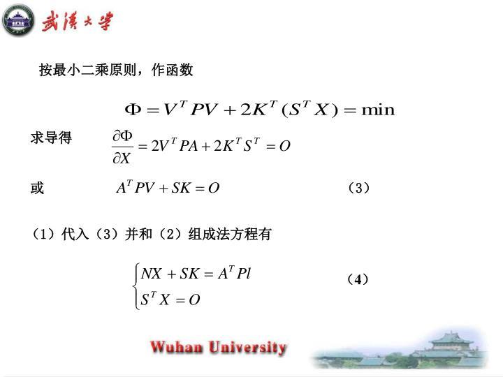 按最小二乘原则,作函数