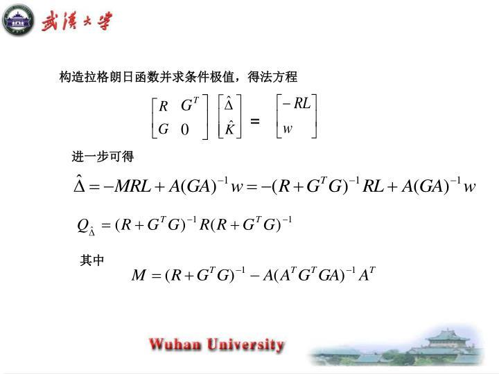 构造拉格朗日函数并求条件极值,得法方程