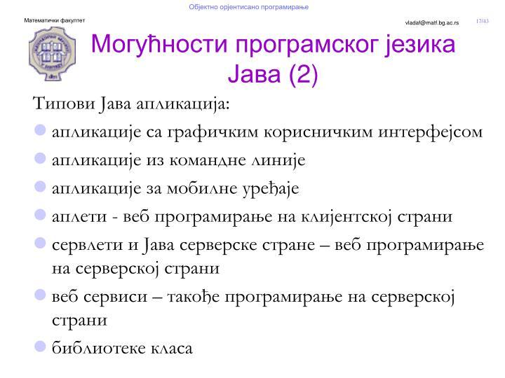 Типови Јава апликација: