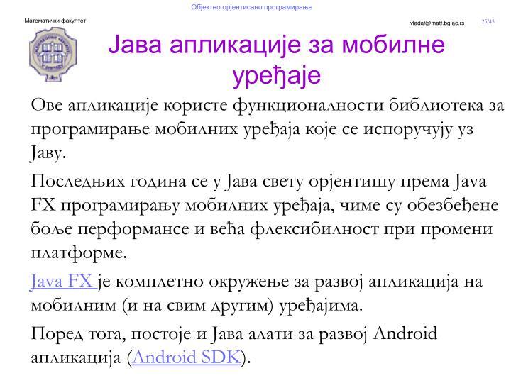 Ове апликације користе функционалности библиотека за програмирање мобилних уређаја које се испоручују уз Јаву.
