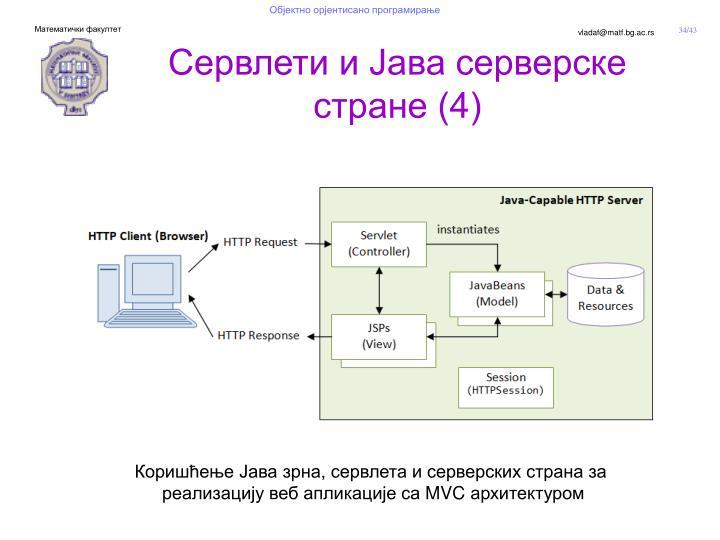 Сервлети и Јава серверске стране (4)