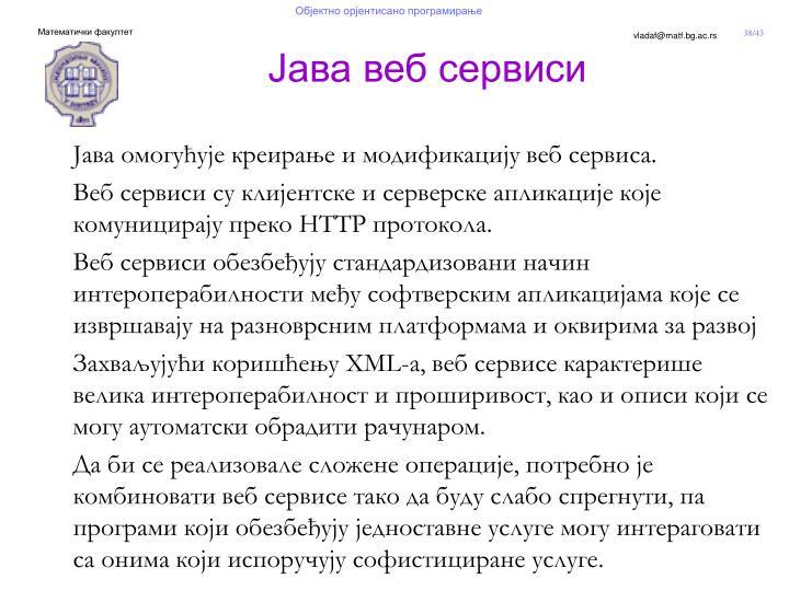 Јава веб сервиси