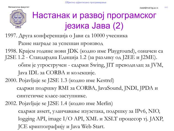 Настанак и развој програмског језика Јава (2)