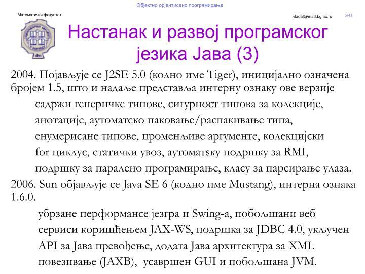 Настанак и развој програмског језика Јава (3)