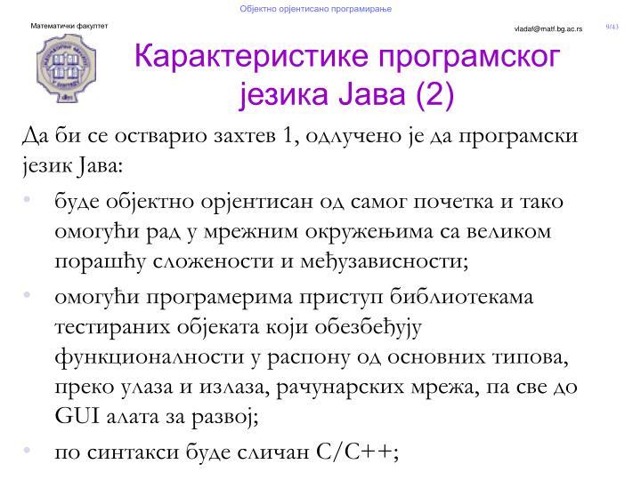 Карактеристике програмског језика Јава (2)