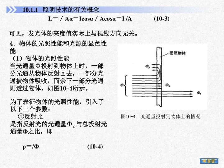 为了表征物体的光照性能,引入了以下三个参数: