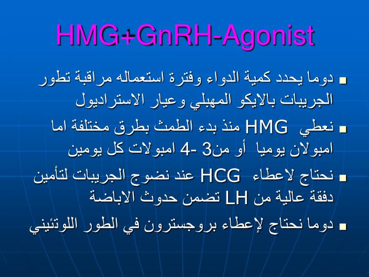 HMG+GnRH-Agonist