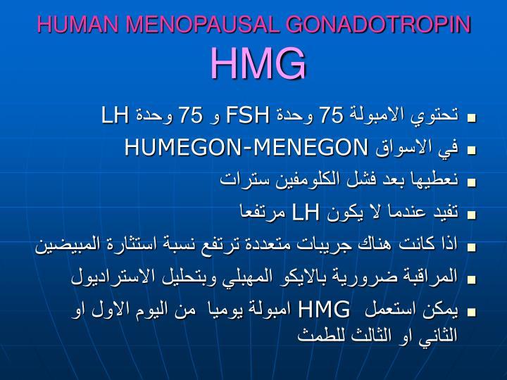 HUMAN MENOPAUSAL GONADOTROPIN