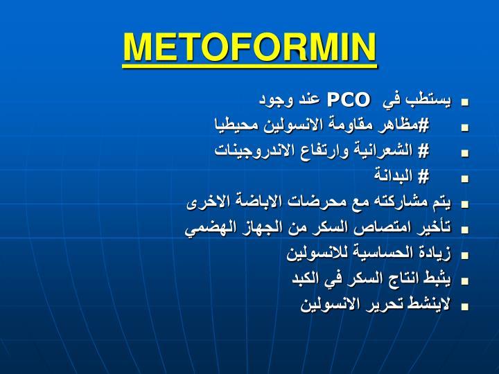 METOFORMIN