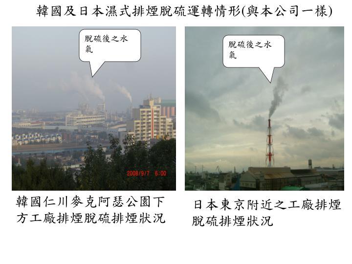 韓國及日本濕式排煙脫硫運轉情形