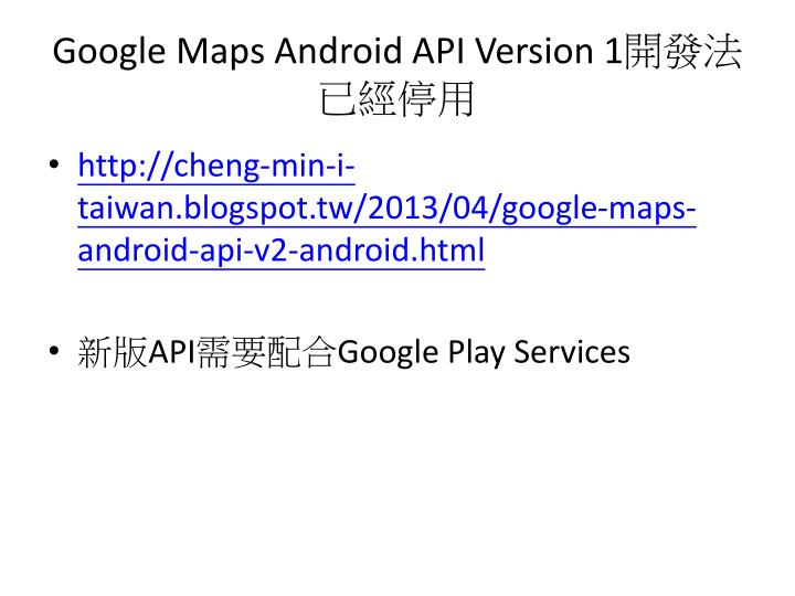 Google Maps Android API Version 1