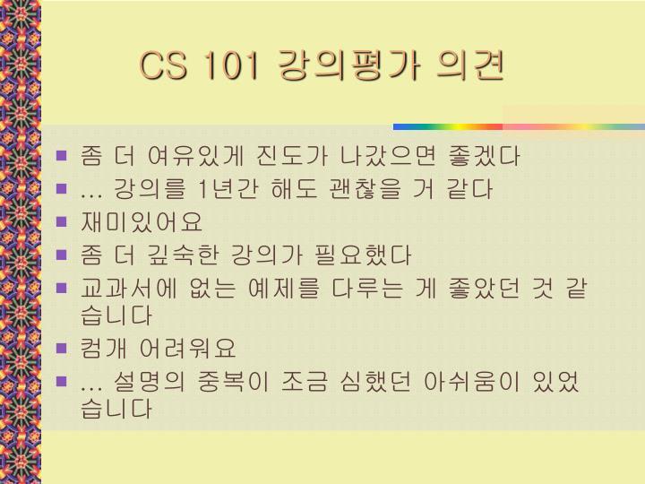 CS 101