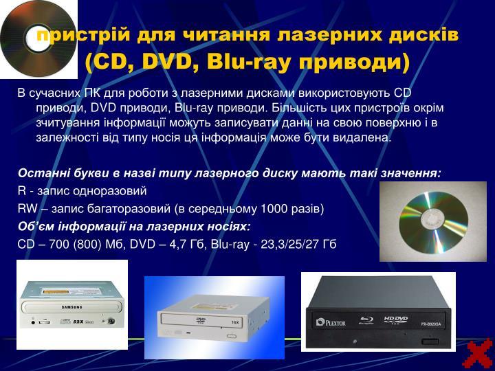 пристрій для читання лазерних дисків