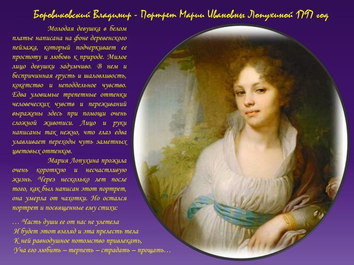Боровиковский Владимир - Портрет Марии Ивановны Лопухиной 1797 год