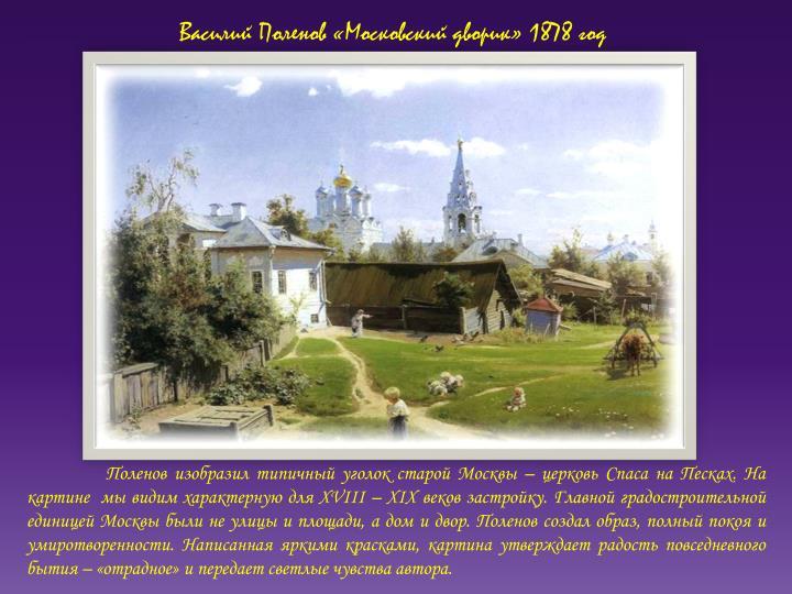 Василий Поленов «Московский дворик» 1878 год