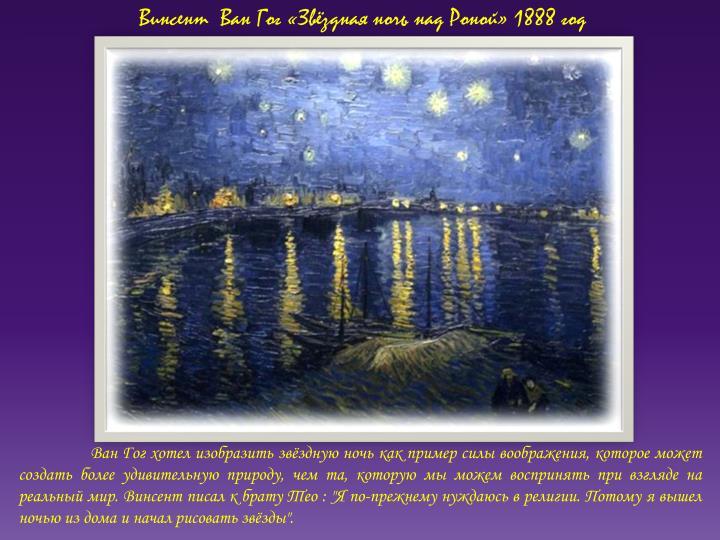 Винсент  Ван Гог «Звёздная ночь над Роной» 1888 год