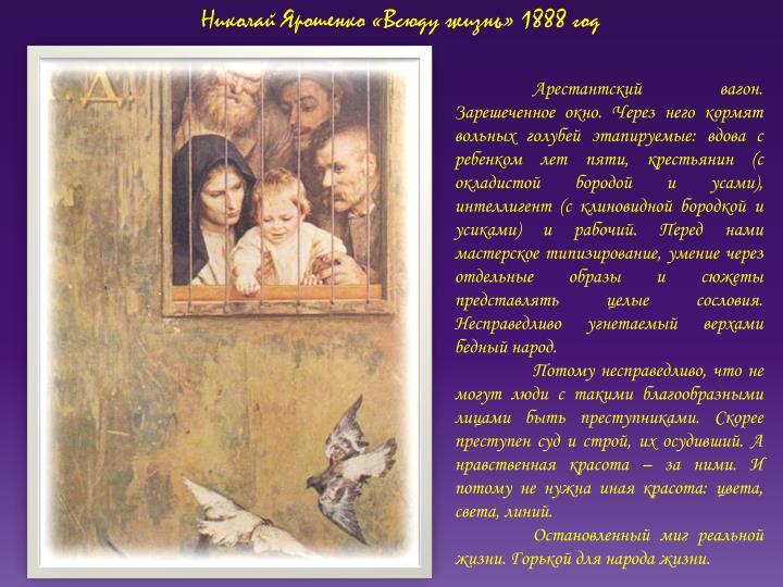 Николай Ярошенко «Всюду жизнь» 1888 год