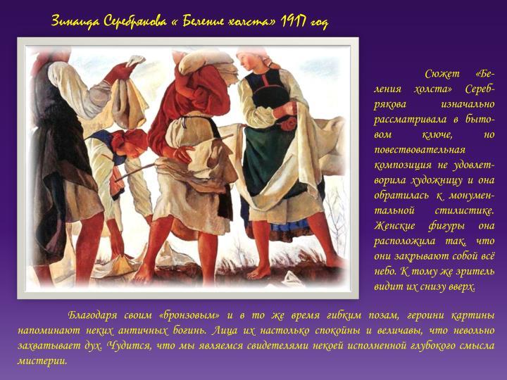 Зинаида Серебрякова « Беление холста» 1917 год
