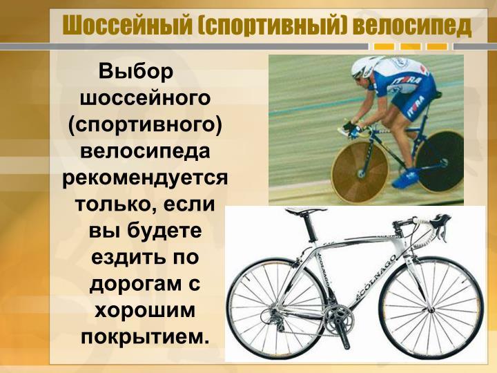 Шоссейный (спортивный) велосипед