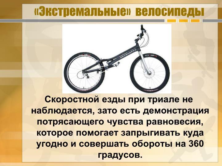 «Экстремальные»  велосипеды