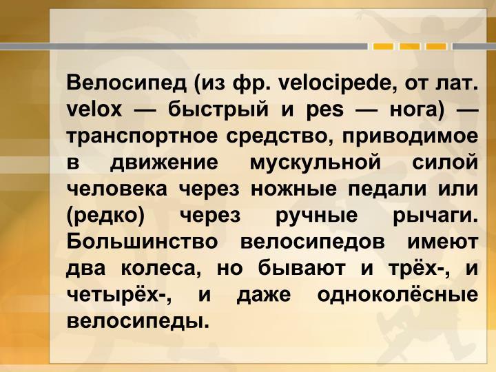 ( . velocipede,  . velox    pes  )   ,           ()   .     ,    -,  -,    .