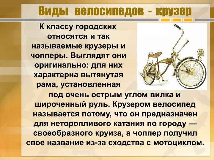 Виды   велосипедов  -