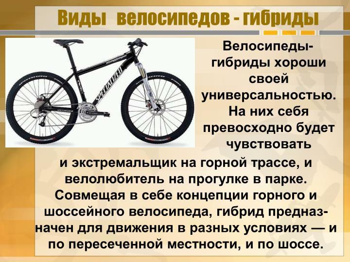 Виды   велосипедов - гибриды