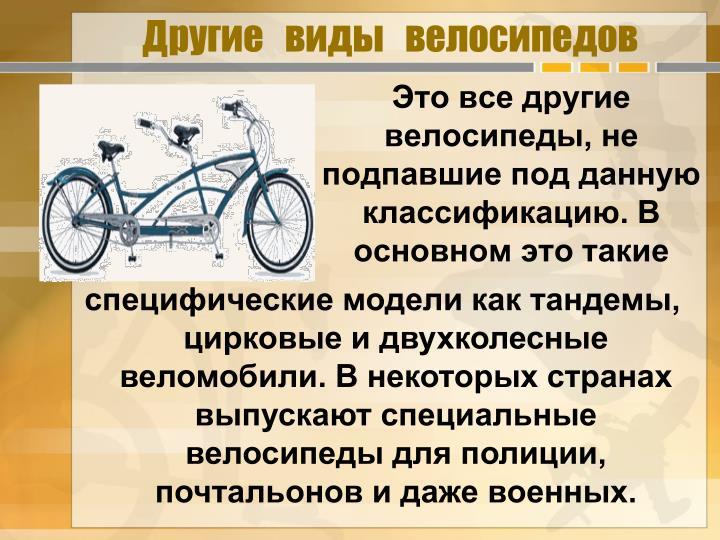 Другие   виды   велосипедов