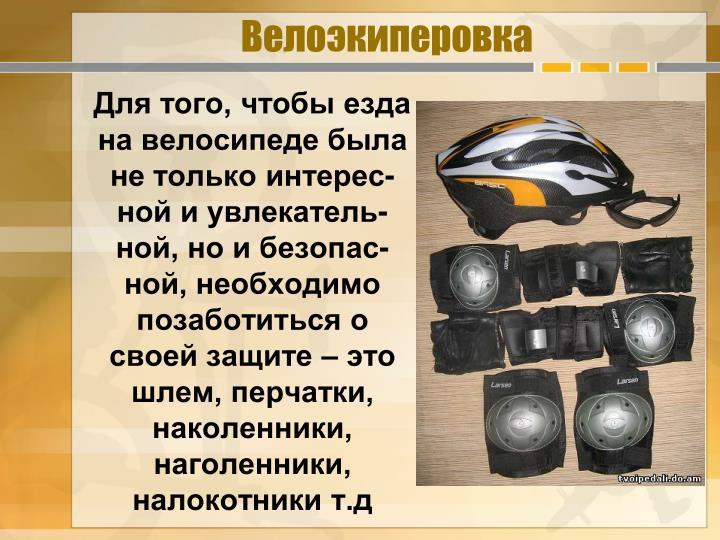 Велоэкиперовка