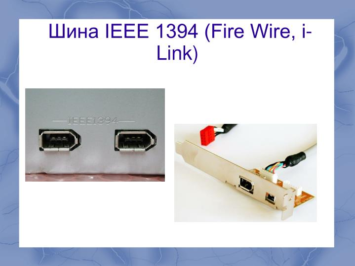 IEEE 1394 (Fire Wire, i-Link)